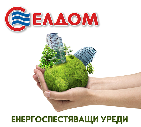 Енергоспестяващи уреди