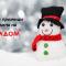 Весели-празници-от-Елдом