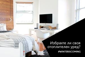 Избрахте ли своя отоплителен уред за тази зима?