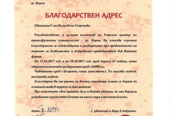 Елдоминвест ООД дари над 34 литра кръв на нуждаещите се във Варна